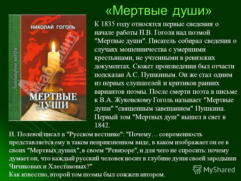 «Мертвые души» К 1835 году относятся первые сведения о начале работы Н.В. Гоголя над поэмой