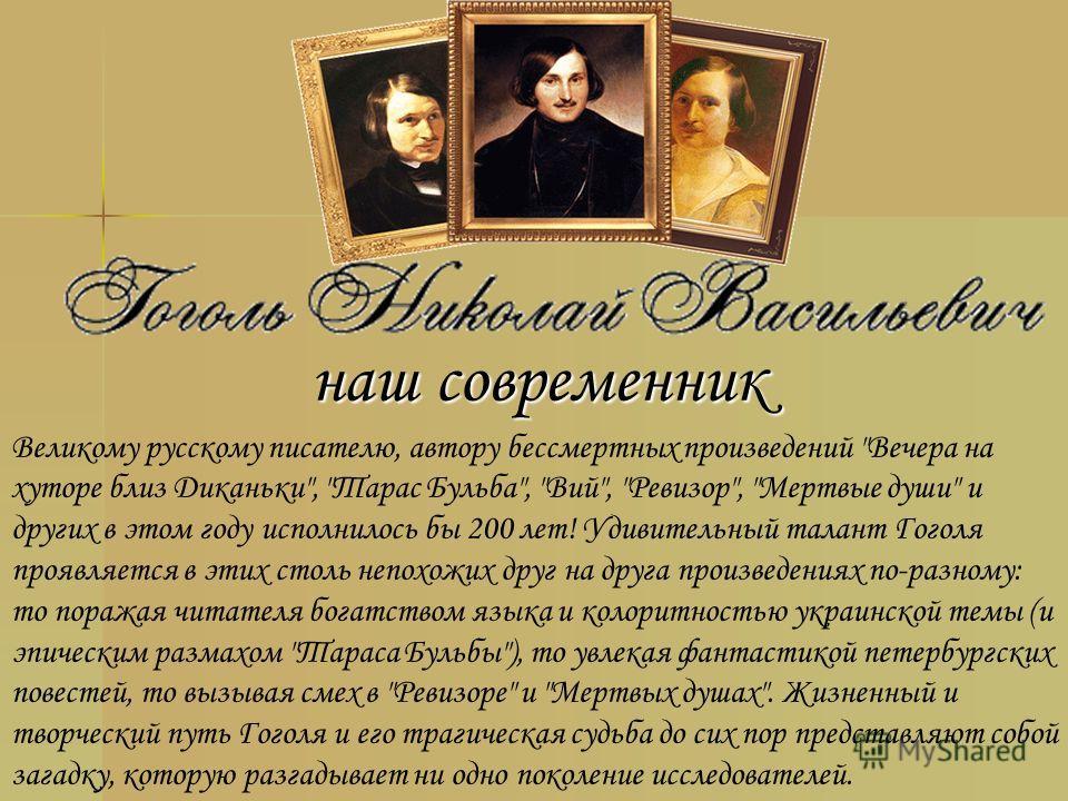 наш современник наш современник Великому русскому писателю, автору бессмертных произведений