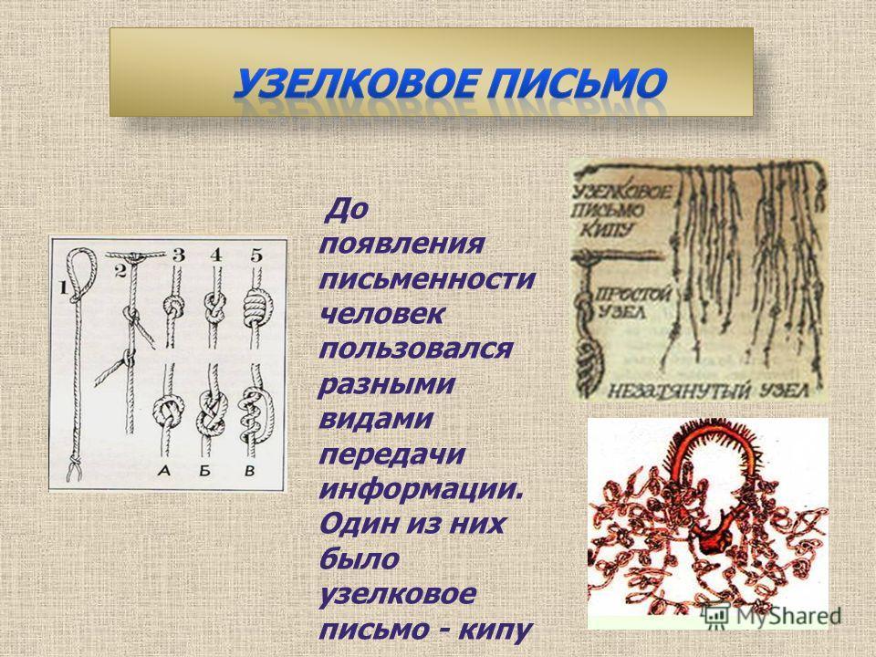 До появления письменности человек пользовался разными видами передачи информации. Один из них было узелковое письмо - кипу