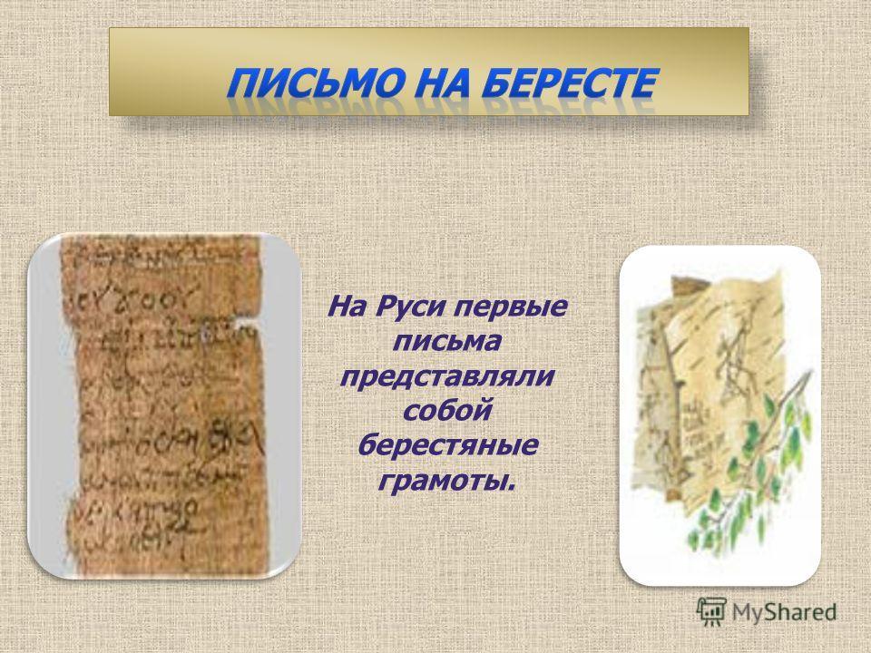 На Руси первые письма представляли собой берестяные грамоты.