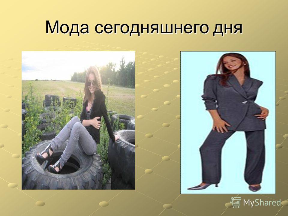 Мода сегодняшнего дня