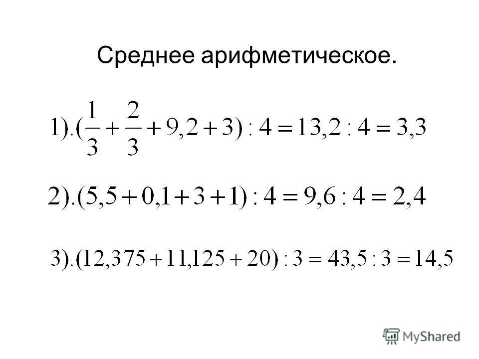 Среднее арифметическое.