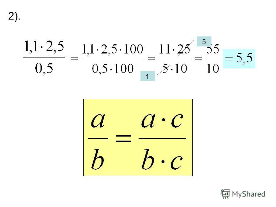 2). 1 5