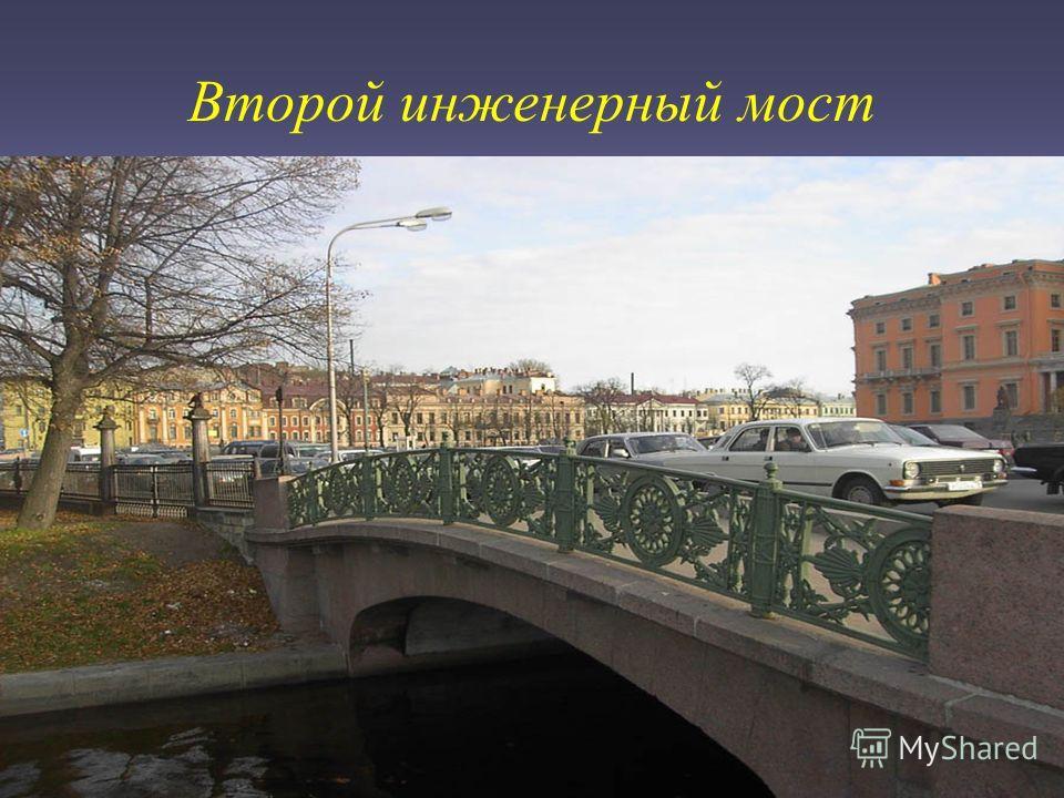 Второй инженерный мост