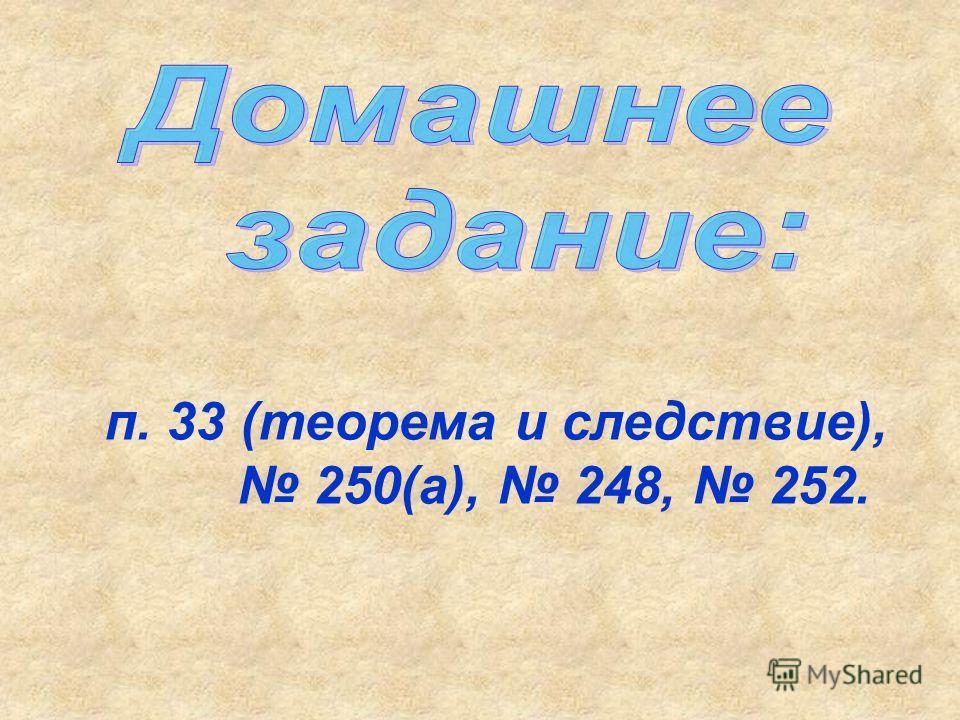 п. 33 (теорема и следствие), 250(а), 248, 252.