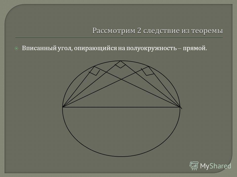 Вписанный угол, опирающийся на полуокружность прямой.