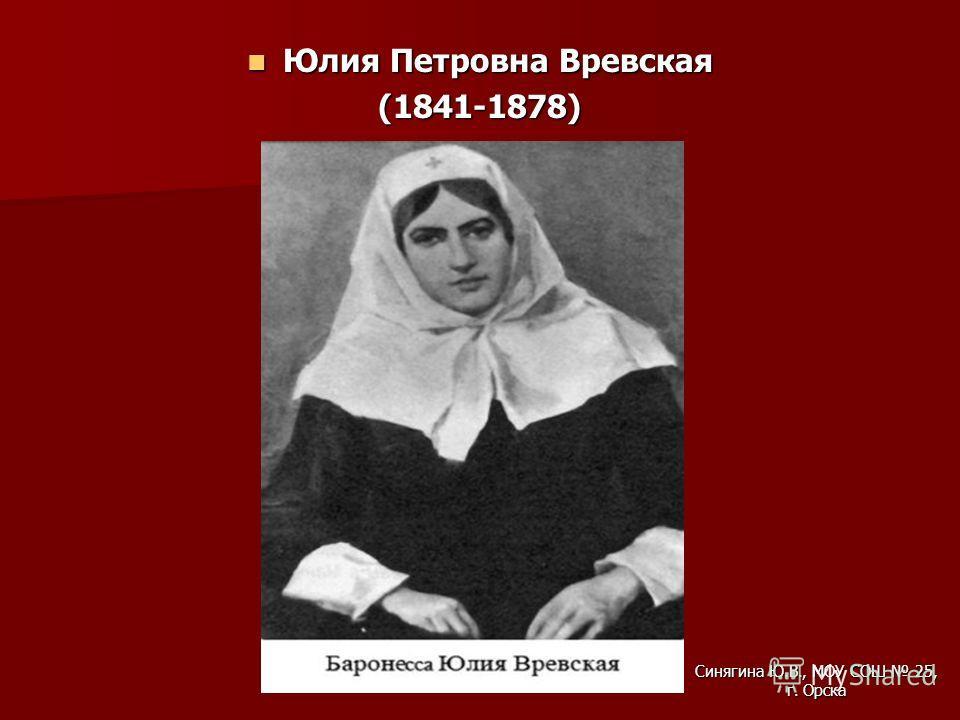 Юлия Петровна Вревская Юлия Петровна Вревская(1841-1878) Синягина Ю.В., МОУ СОШ 25, г. Орска