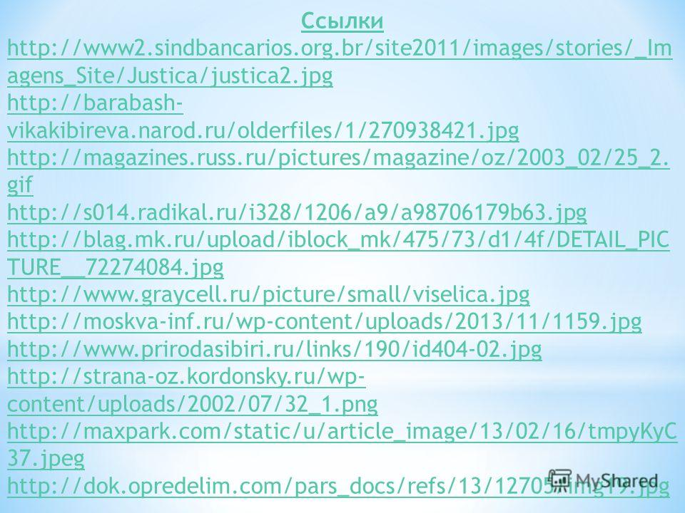 Ссылки http://www2.sindbancarios.org.br/site2011/images/stories/_Im agens_Site/Justica/justica2. jpg http://barabash- vikakibireva.narod.ru/olderfiles/1/270938421. jpg http://magazines.russ.ru/pictures/magazine/oz/2003_02/25_2. gif http://s014.radika