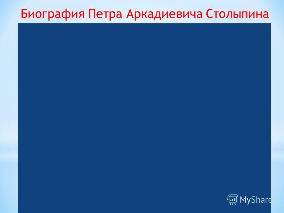 Биография Петра Аркадиевича Столыпина