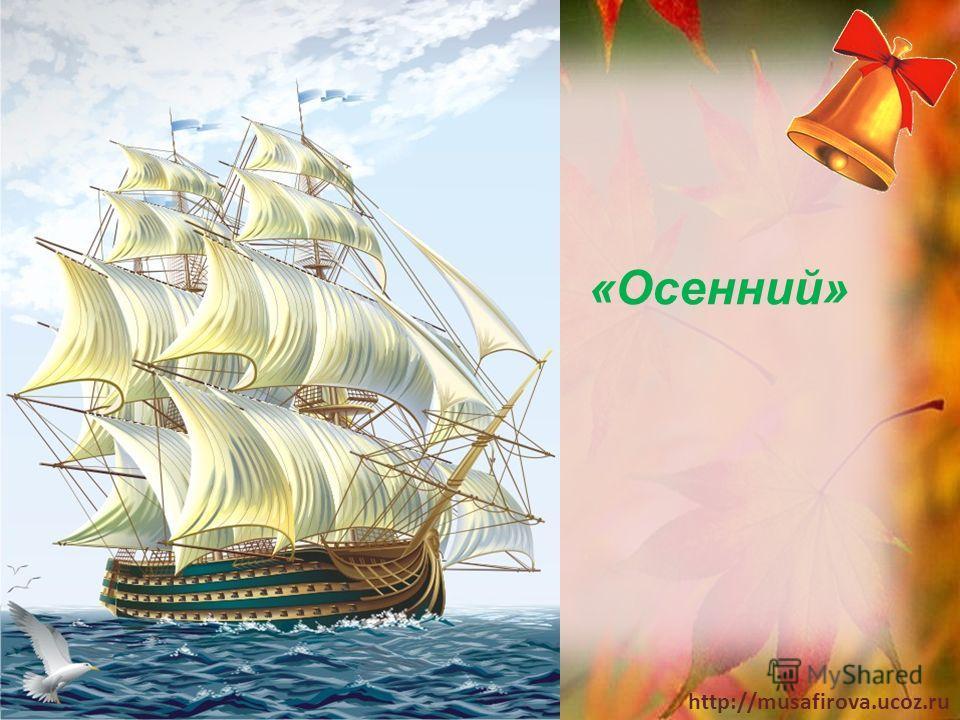 http://musafirova.ucoz.ru «Осенний»