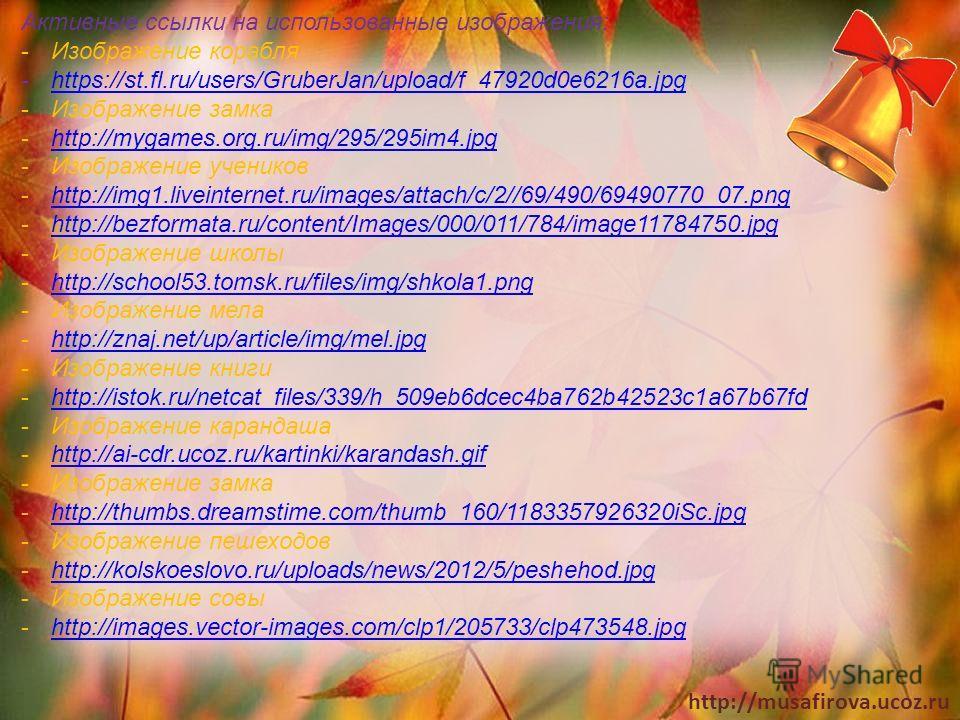 http://musafirova.ucoz.ru Активные ссылки на использованные изображения: -Изображение корабля -https://st.fl.ru/users/GruberJan/upload/f_47920d0e6216a.jpghttps://st.fl.ru/users/GruberJan/upload/f_47920d0e6216a.jpg -Изображение замка -http://mygames.o