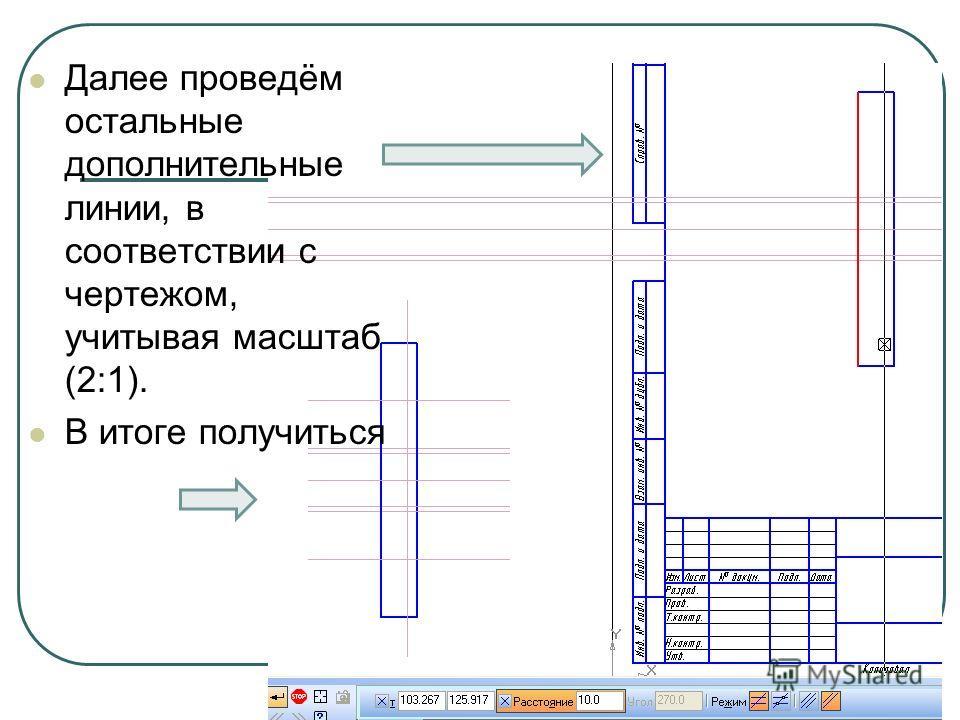 Далее проведём остальные дополнительные линии, в соответствии с чертежом, учитывая масштаб (2:1). В итоге получиться