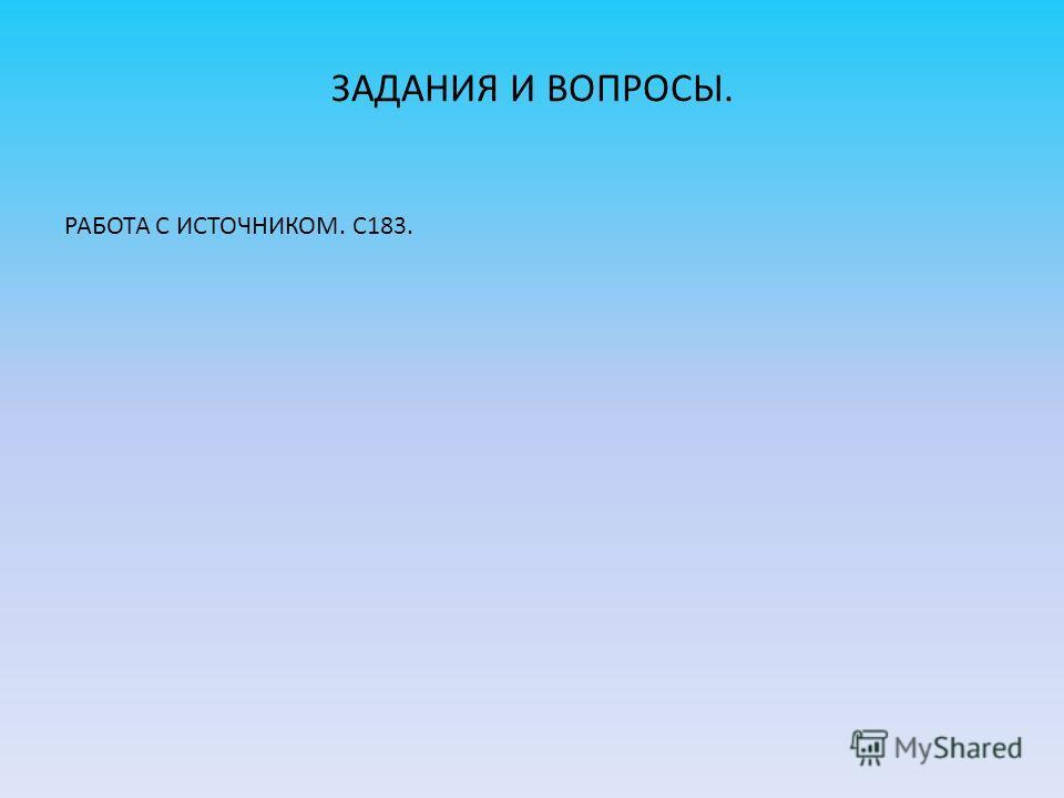 ЗАДАНИЯ И ВОПРОСЫ. РАБОТА С ИСТОЧНИКОМ. С183.