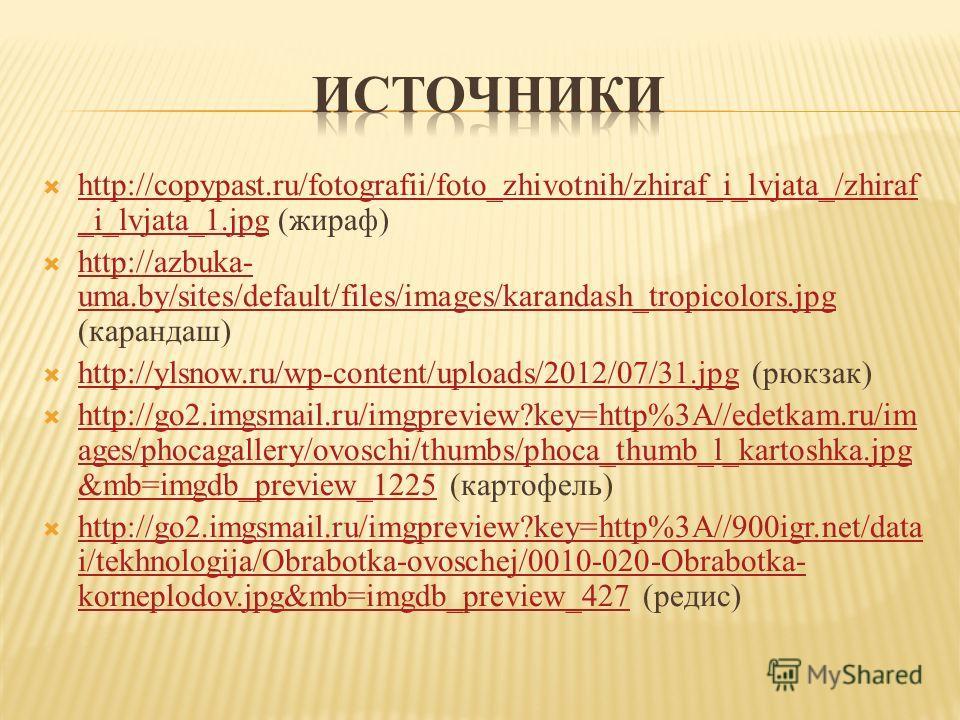http://copypast.ru/fotografii/foto_zhivotnih/zhiraf_i_lvjata_/zhiraf _i_lvjata_1. jpg (жираф) http://copypast.ru/fotografii/foto_zhivotnih/zhiraf_i_lvjata_/zhiraf _i_lvjata_1. jpg http://azbuka- uma.by/sites/default/files/images/karandash_tropicolors