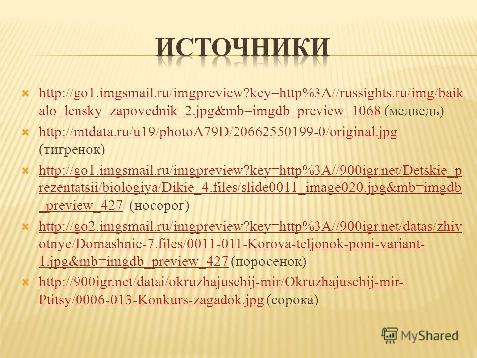 http://go1.imgsmail.ru/imgpreview?key=http%3A//russights.ru/img/baik alo_lensky_zapovednik_2.jpg&mb=imgdb_preview_1068 (медведь) http://go1.imgsmail.ru/imgpreview?key=http%3A//russights.ru/img/baik alo_lensky_zapovednik_2.jpg&mb=imgdb_preview_1068 ht