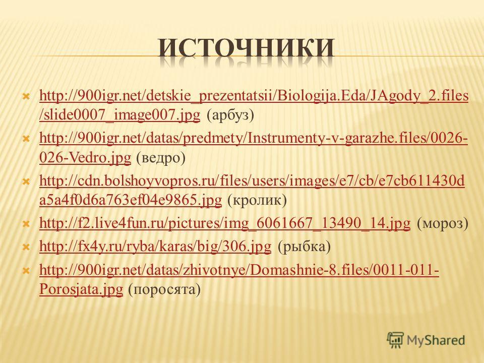 http://900igr.net/detskie_prezentatsii/Biologija.Eda/JAgody_2. files /slide0007_image007. jpg (арбуз) http://900igr.net/detskie_prezentatsii/Biologija.Eda/JAgody_2. files /slide0007_image007. jpg http://900igr.net/datas/predmety/Instrumenty-v-garazhe
