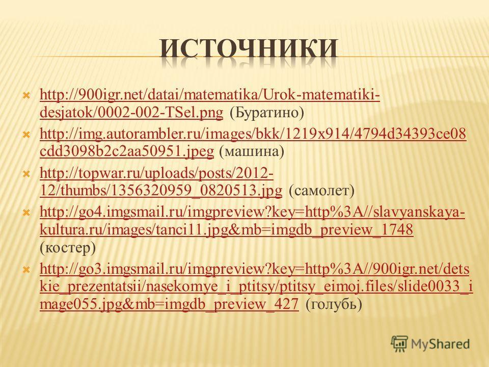 http://900igr.net/datai/matematika/Urok-matematiki- desjatok/0002-002-TSel.png (Буратино) http://900igr.net/datai/matematika/Urok-matematiki- desjatok/0002-002-TSel.png http://img.autorambler.ru/images/bkk/1219x914/4794d34393ce08 cdd3098b2c2aa50951.