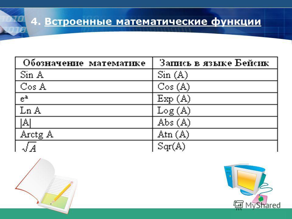 COMPANY LOGO www.themegallery.com 4. Встроенные математические функции