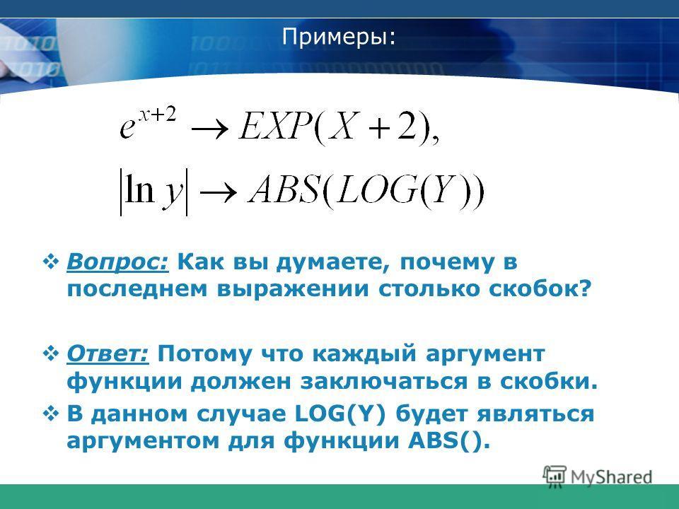 COMPANY LOGO www.themegallery.com Примеры: Вопрос: Как вы думаете, почему в последнем выражении столько скобок? Ответ: Потому что каждый аргумент функции должен заключаться в скобки. В данном случае LOG(Y) будет являться аргументом для функции ABS().