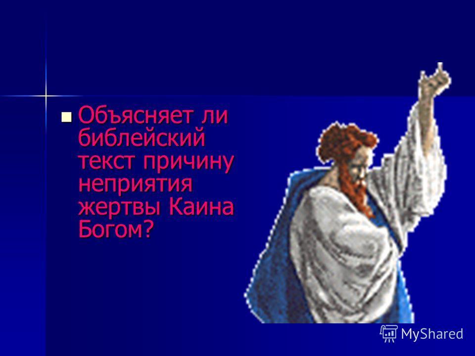 Объясняет ли библейский текст причину неприятия жертвы Каина Богом? Объясняет ли библейский текст причину неприятия жертвы Каина Богом?