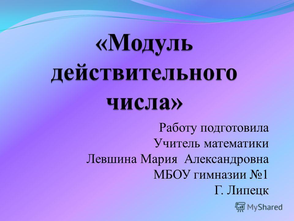 Работу подготовила Учитель математики Левшина Мария Александровна МБОУ гимназии 1 Г. Липецк