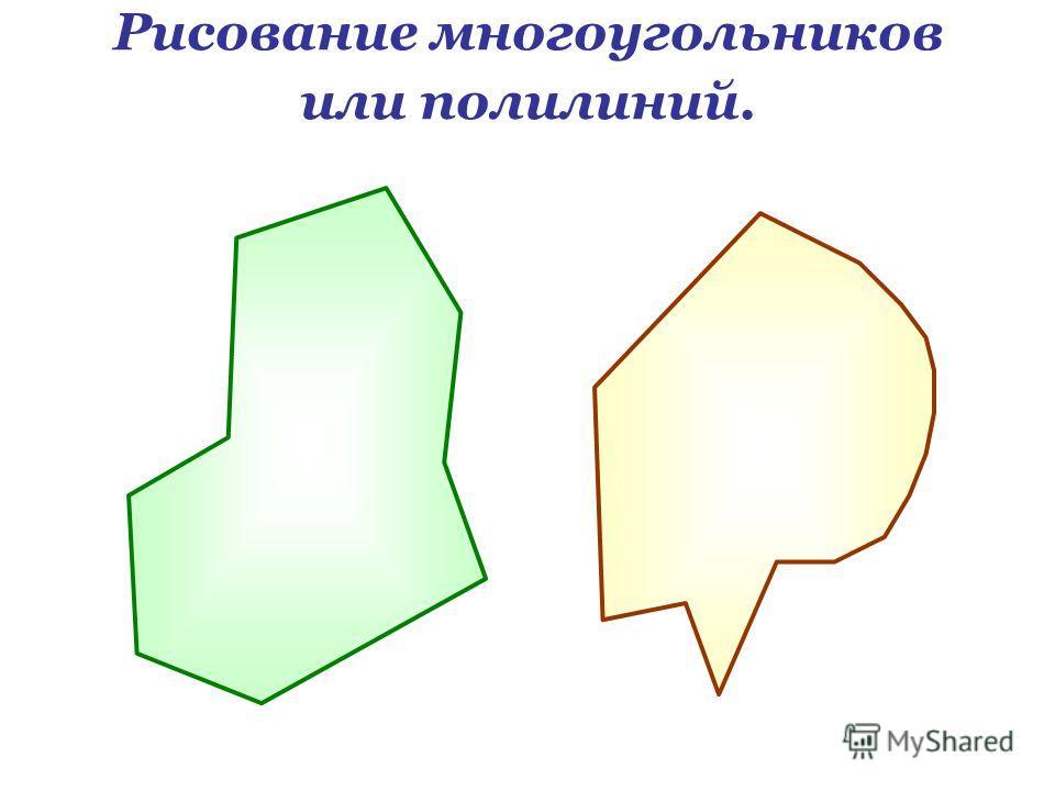 Рисование многоугольников или полилиний.