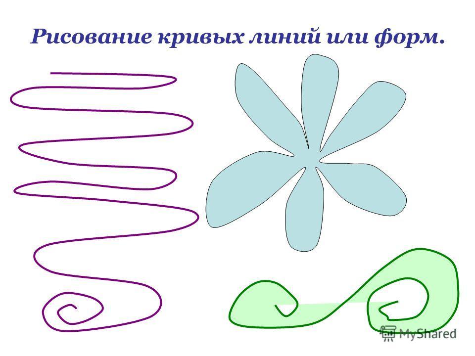 Рисование кривых линий или форм.