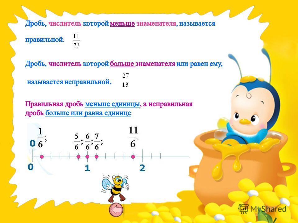 Сравните дроби и а) б) в) < > =