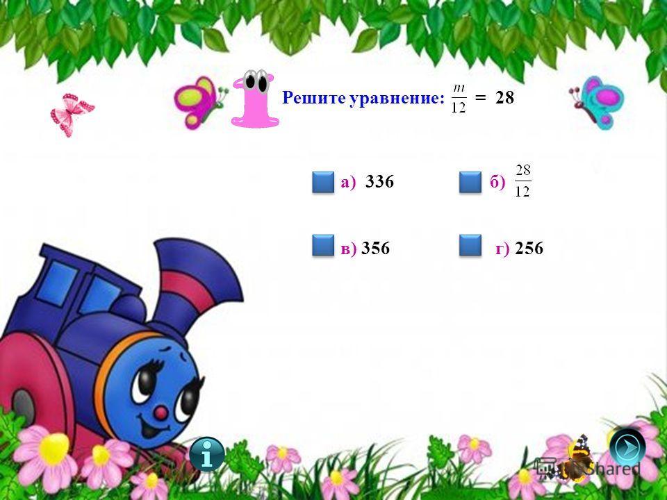 1. б 2. в 3. а 4. г 5. б