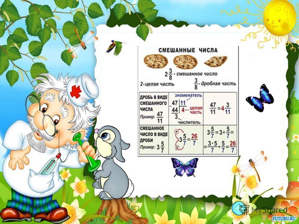 Какое действие подразумевается между целой частью и дробной частью смешанного числа? а) умножение б) деление в) сложение г) вычитание