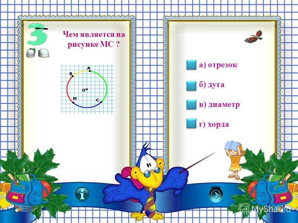 Окружность это линия на плоскости каждая точка, которой расположена на одинаковом расстоянии от центра окружности. Это расстояние называется радиус и в записях обозначается буквой R. Центр окружности обозначают буквой O. Окружность разделяет плоскост