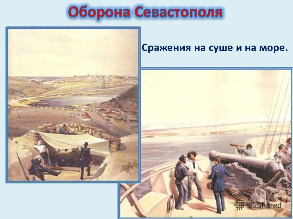 Сражения на суше и на море.