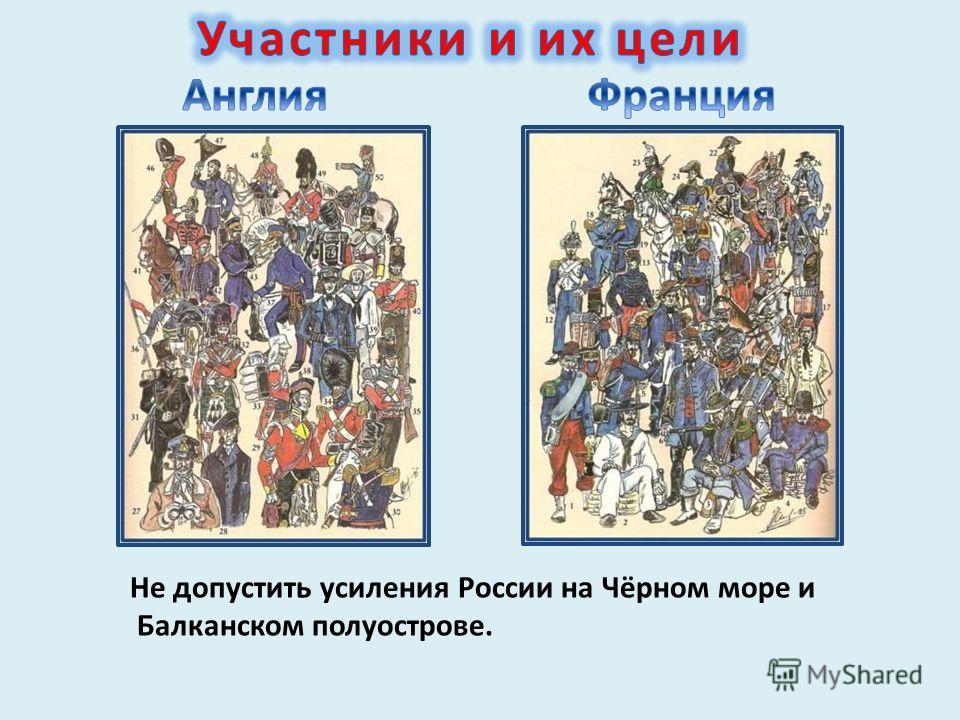 Не допустить усиления России на Чёрном море и Балканском полуострове.