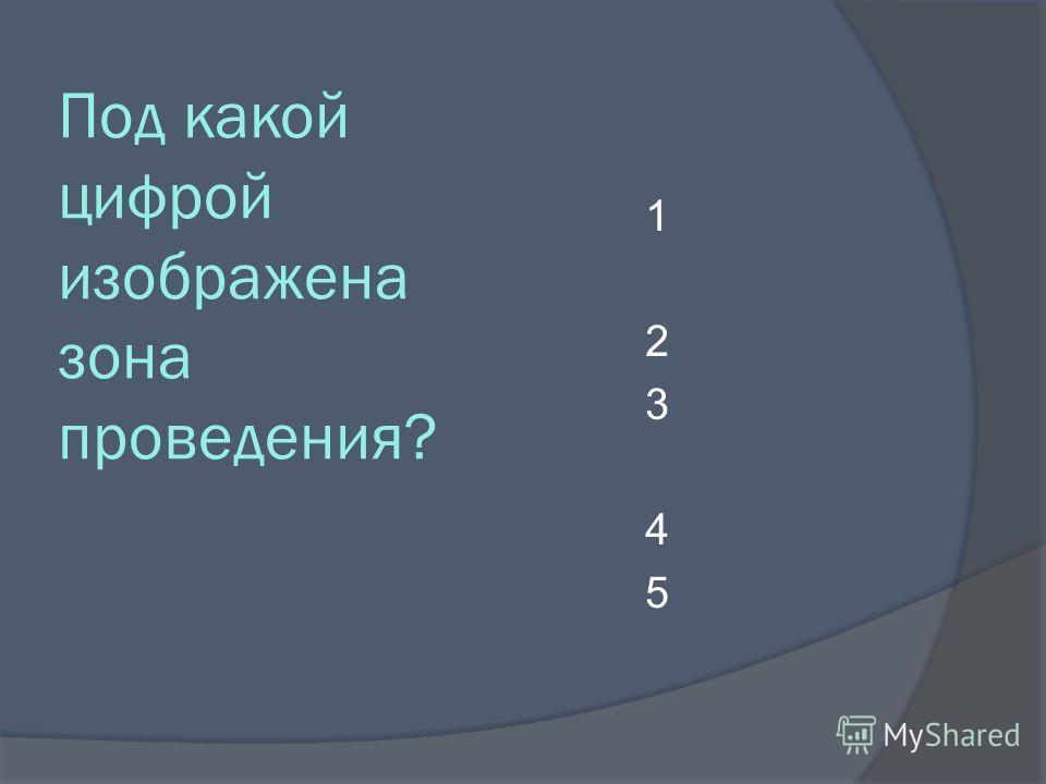 Под какой цифрой изображена зона проведения? 1234512345