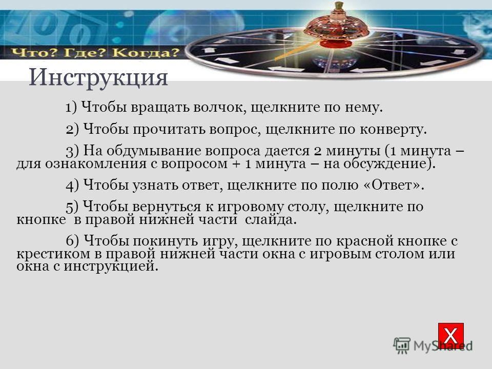 ИГРА ПО ЛИТЕРАТУРЕ Торопова Ирина Валентиновна МБОУ СОШ 7