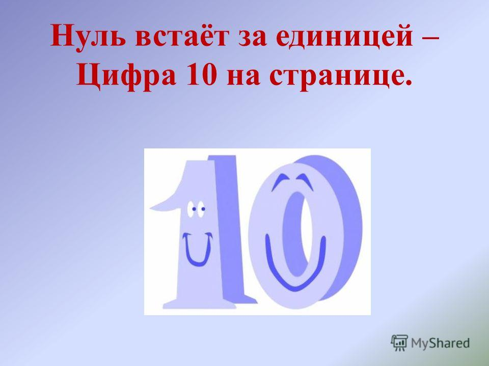 Нуль встаёт за единицей – Цифра 10 на странице.