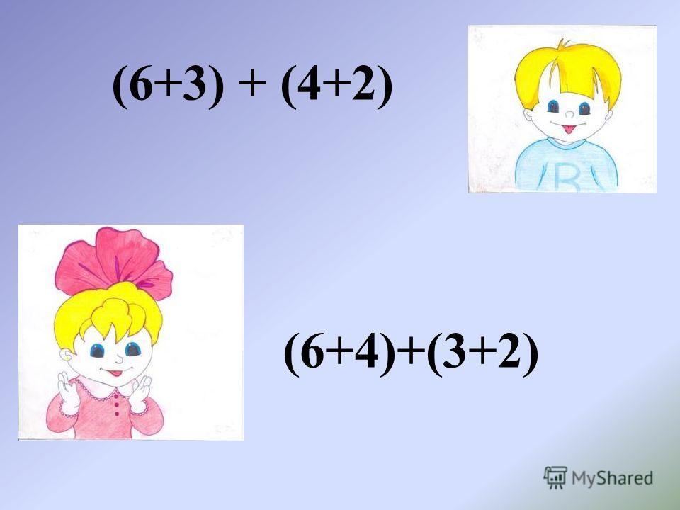 (6+3) + (4+2) (6+4)+(3+2)