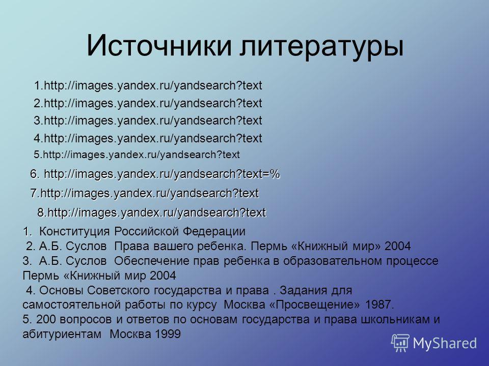 Источники литературы 1.http://images.yandex.ru/yandsearch?text 2.http://images.yandex.ru/yandsearch?text 3.http://images.yandex.ru/yandsearch?text 4.http://images.yandex.ru/yandsearch?text 5.http://images.yandex.ru/yandsearch?text 6. http://images.ya