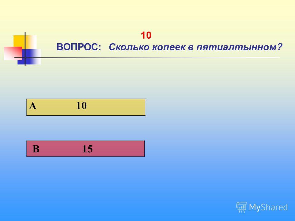 1 10 ВОПРОС: Сколько копеек в пятиалтынном? A 10 В 15