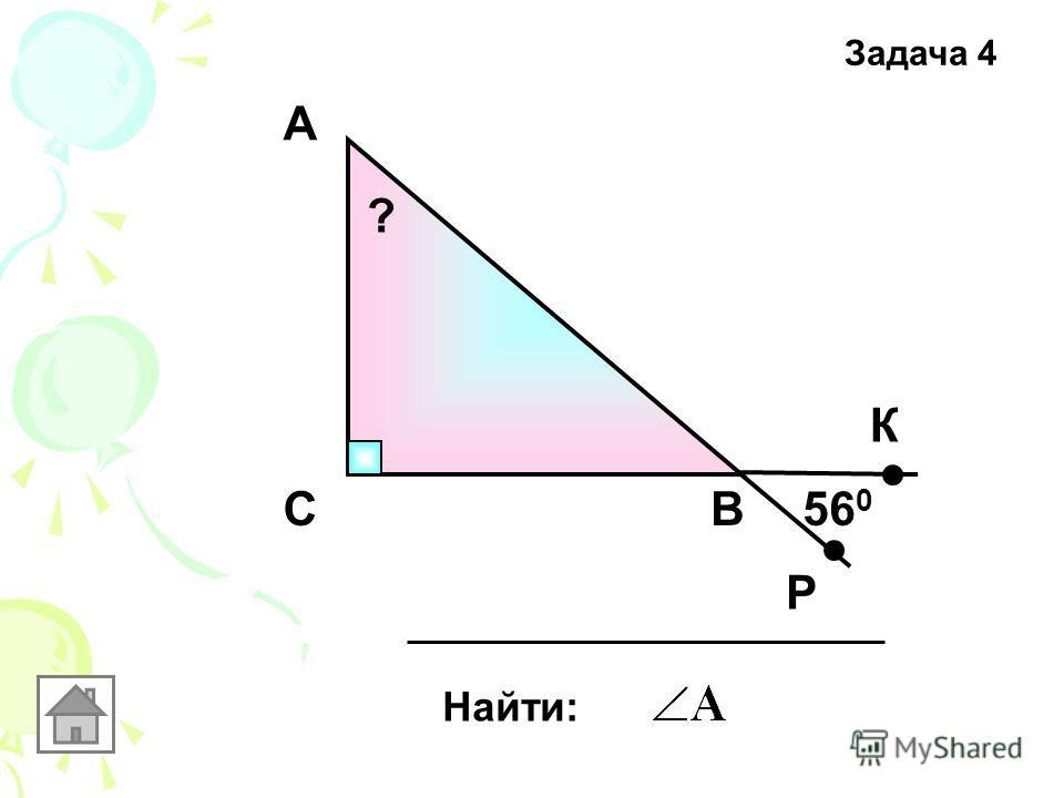 В Задача 4 С А Найти: 56 0 Р К ?