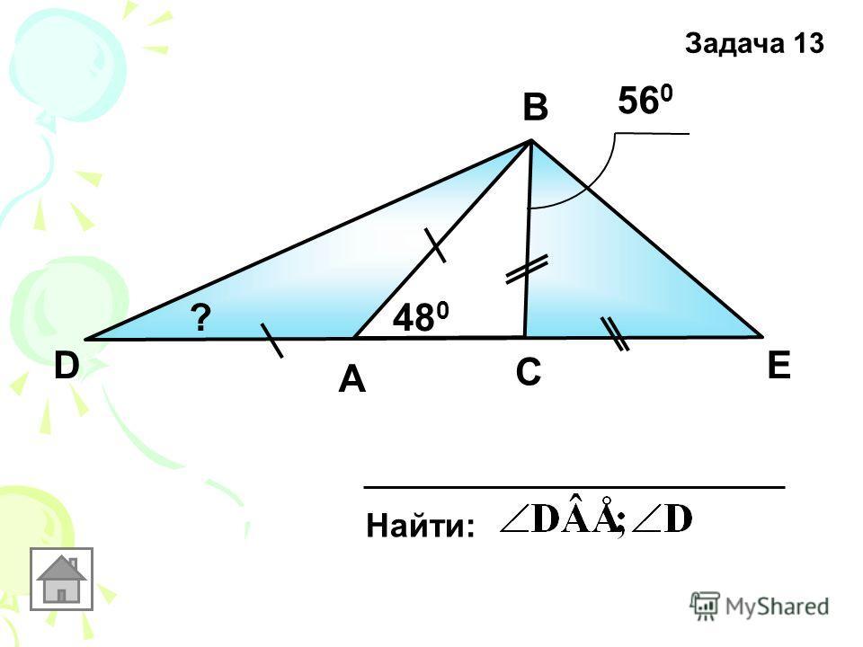 Найти: А В Е С D 56 0 48 0 ? Задача 13