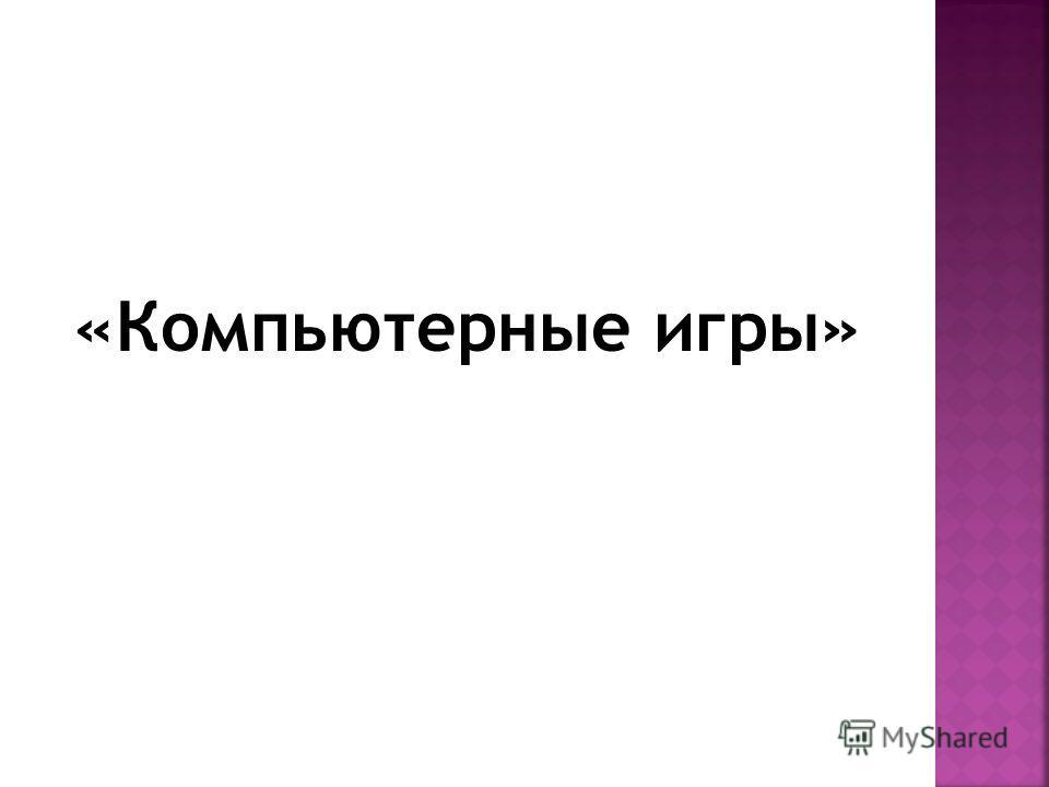 «Компьютерные игры»