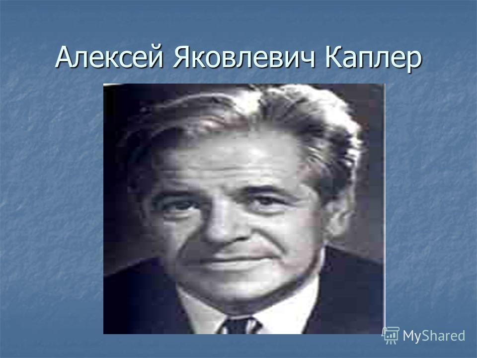 Алексей Яковлевич Каплер