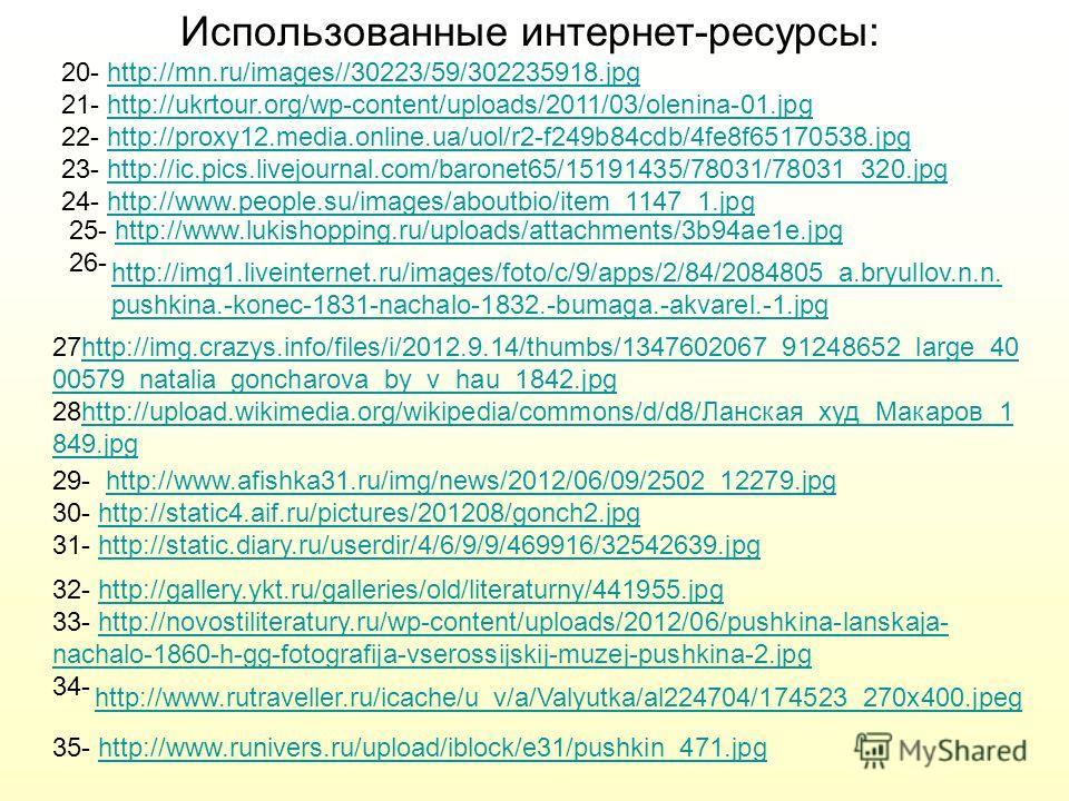 Использованные интернет-ресурсы: 20- http://mn.ru/images//30223/59/302235918.jpghttp://mn.ru/images//30223/59/302235918. jpg 21- http://ukrtour.org/wp-content/uploads/2011/03/olenina-01.jpghttp://ukrtour.org/wp-content/uploads/2011/03/olenina-01. jpg