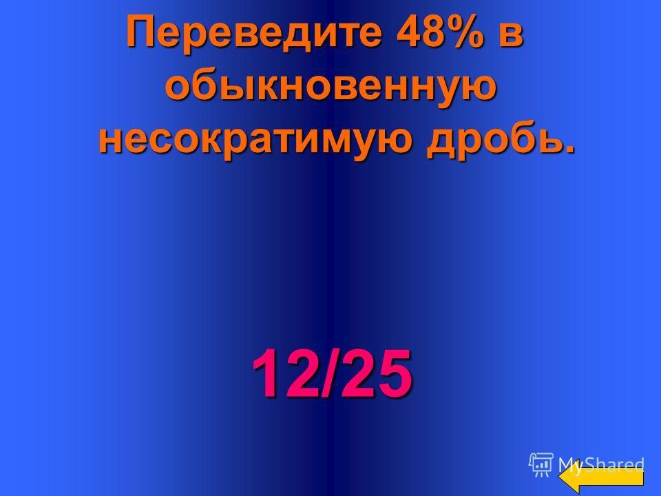 Переведите 256% в десятичную дробь 2,56
