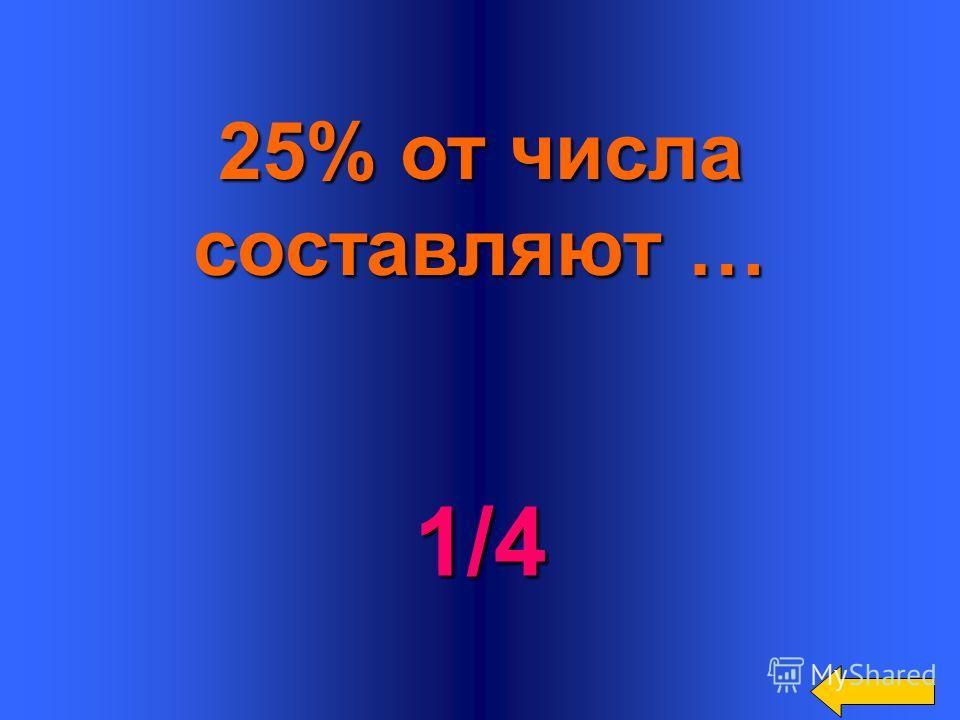 Переведите 48% в обыкновенную несократимую дробь. несократимую дробь.12/25