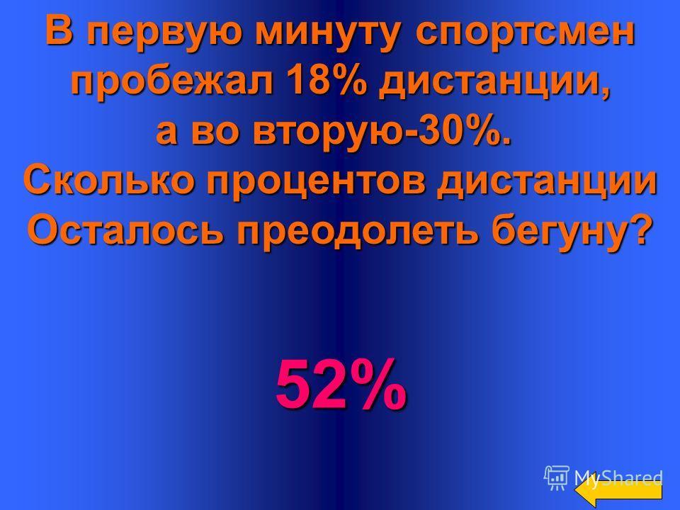 1/20 числа составляет … 5%