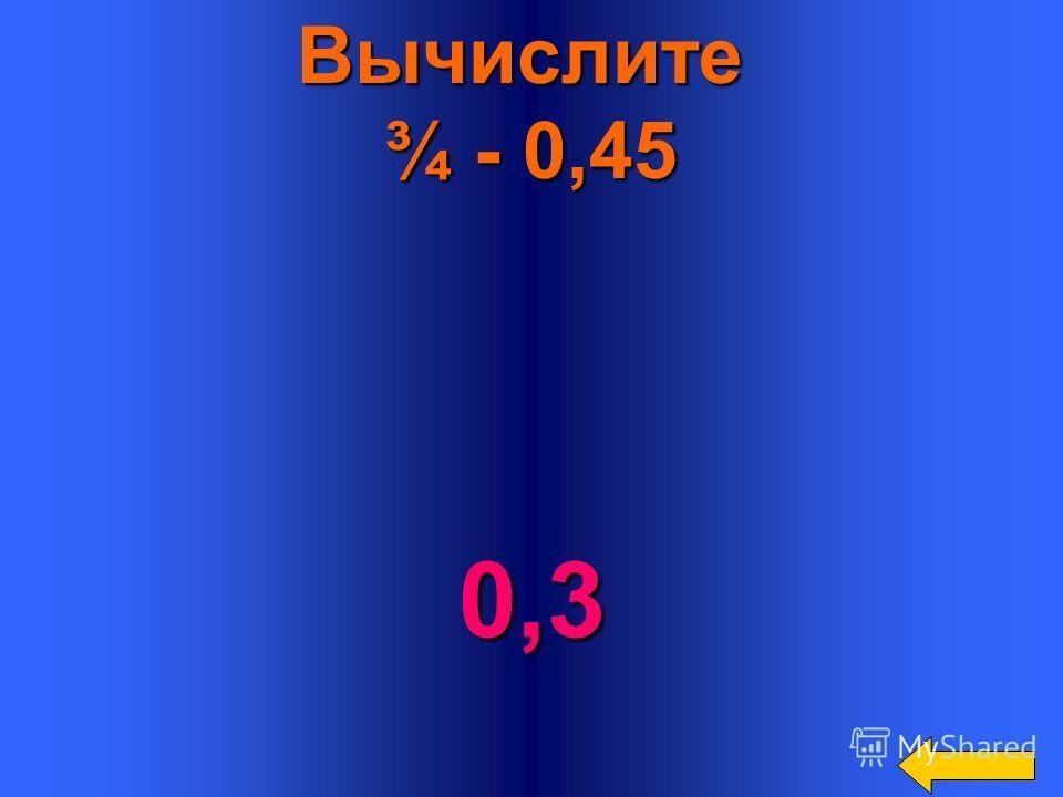 Вычислите 67,32 : 16,5 · 8,4 34,272
