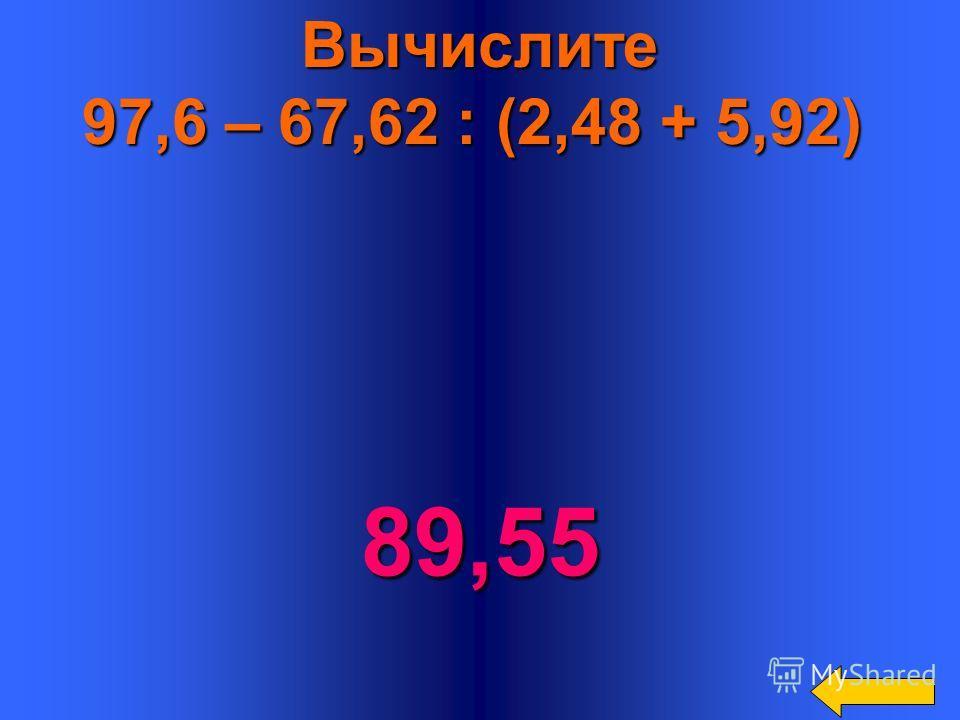 Вычислите 9 – 0,039 : 0,6 + 0,25 · 3,4 9,785