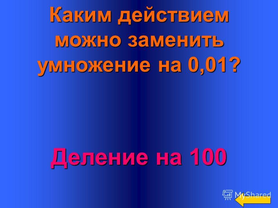 Как умножить число на 0,1? Перенести запятую на одну цифру влево. на одну цифру влево.